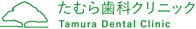 たむら歯科クリニック | Tamura Dental Clinic